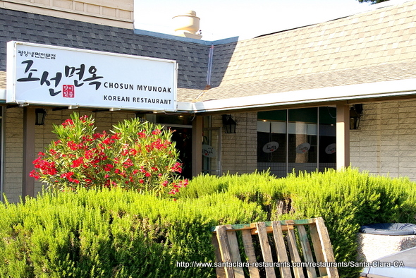 Murphy Visa Card >> Cho Sun Myun Oak Korean Restaurant in Santa Clara, CA - photos, details, hours and more