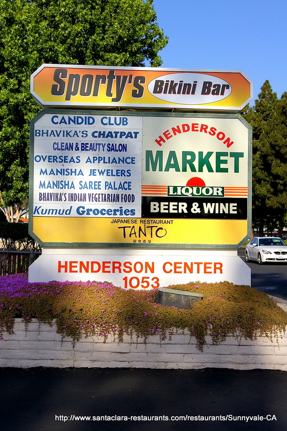 Sportys Bikini Bar In Sunnyvale Ca Photos Phone